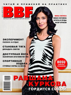 BBF (Body Beauty & Fitness), выпуск № 7-8 (152)