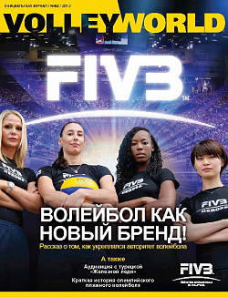 VolleyWorld, выпуск № 2 ()